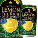 【送料無料】サッポロ レモン・ザ・リッチ 濃い味ビターレモン350ml缶×1ケース(全24本)