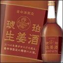 養命酒 琥珀生姜酒700ml×1本【美容】【リキュール】【RTD】【ジンジャー】【健康酒】