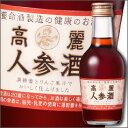 養命酒 高麗人参酒200ml×1ケース(全24本)