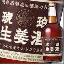 【送料無料】養命酒 琥珀生姜酒700ml×1ケース(全6本)
