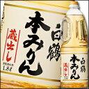 白鶴酒造 本みりん1.8Lペット×1ケース(全6本)