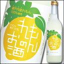 中埜酒造 國盛 れもんのお酒720ml×1本