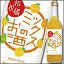 中埜酒造 國盛 和柑橘ミックスのお酒720ml×1ケース(全