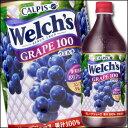 カルピス Welch'sグレープ100 800g×1ケース(全8本)【to】【ウェルチ】【CALPIS】【アサヒ】【ASAHI】【100%】