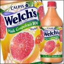 【送料無料】カルピス Welch'sピンクグレープフルーツ100 800g×1ケース(全8本)【to】【ウェルチ】【CALPIS】【アサヒ】【ASAHI】【100%】