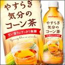 【送料無料】ポッカサッポロ やすらぎ気分のコーン茶500ml×2ケース(全48本)【to】【pokka】【sapporo】【無糖茶】