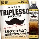 AGF マキシムトリプレッソ ボトルコーヒー低糖900ml×1ケース(全12本)【MAXIM】【TRIPLESSO】【珈琲】【エスプレッソ】【カフェラテ】