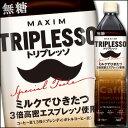 【送料無料】AGF マキシムトリプレッソ ボトルコーヒー無糖900ml×2ケース(全24本)【MAXIM】【TRIPLESSO】【珈琲】【エスプレッソ】【カフェラテ】