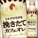 【送料無料】AGF ブレンディボトルコーヒー ミルクひろがる挽きたてカフェオレ500ml×2ケース(全48本)