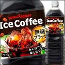 【送料無料】ポッカサッポロ アイスコーヒーブラック無糖1.5L×2ケース(全16本)【pokka】【sapporo】【珈琲】