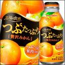 【送料無料】ポッカサッポロ つぶたっぷり贅沢みかん400g×2ケース(全48本)【pokka】【sapporo】【オレンジジュース】
