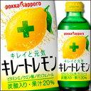 【送料無料】ポッカサッポロ キレートレモン155ml×2ケース(全48本)【to】【pokka】【sapporo】【檸檬】【炭酸】【ソーダ】