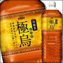 キリン 烏龍茶 極烏2L×1ケース(全6本)【KIRIN】【キリンビバレッジ】【飲料】【ソフトドリンク】【中国茶】【ウーロン茶】