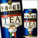 キリン 午後の紅茶 エスプレッソティー185g×1ケース(全30本)【キリンビバレッジ】【飲料】【ソフトドリンク】