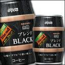 ダイドー ブレンド ブレンドBLACK185g×2ケース(全48本)