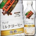 ダイドー ブレンド ブレンドミルクコーヒー450ml×1ケース(全24本)【DyDo】