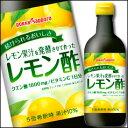 【送料無料】ポッカサッポロ レモン酢450ml×2ケース(全12本)【pokka】【コンク】【sapporo】【ソフトドリンク】【檸檬】【れもん】