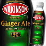 アサヒ ウィルキンソン ジンジャーエール500ml×1ケース(全24本)【WILKINSON】【アサヒ飲料】