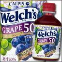 【送料無料】カルピス ウェルチグレープ50 280ml×1ケース(全24本)【Welch's】【CALPIS】【アサヒ】【ASAHI】【葡萄】【ぶどう】