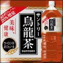 【送料無料】サントリー ウーロン茶2L×1ケース(全6本)【2000ml】【烏龍茶】【サントリーフーズ】【SUNTORY】【ソフトドリンク】