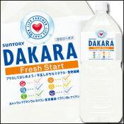 【送料無料】サントリー DAKARAフレッシュスタート2L×2ケース(全12本)