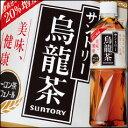 【送料無料】サントリー ウーロン茶500ml×2ケース(全48本)【サントリーフーズ】【SUNTORY】【ソフトドリンク】