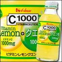 【送料無料】ハウス C1000 ビタミンレモンクエン酸140ml×2ケース(全60本)【HOUSE】【ハウスウェルネスフーズ】【ソフトドリンク】