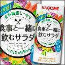 【送料無料】カゴメ 食事と一緒に飲むサラダ195g×1ケース(全15本)【KAGOME】【野菜ジュー