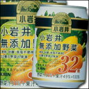 キリン 小岩井 無添加野菜32種の野菜と果実280g×2ケース(全48本)