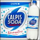 【送料無料】カルピス カルピスソーダ1.5L×2ケース(全16本)【1500ml】【ペットボトル】【CALPIS】【アサヒ】【ASAHI】【乳酸菌】【炭酸】【ソーダ】