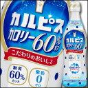 カルピス カロリー60%オフ470ml×1ケース(全12本)【to】
