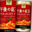 キリン 午後の紅茶 ストレートティー185g×1ケース(全20本)【KIRIN】【キリンビバレッジ】【飲料】【ソフトドリンク】