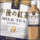 【送料無料】キリン 午後の紅茶 ミルクティー500ml×2ケース(全48本)【KIRIN】【キリンビバレッジ】【飲料】【ソフトドリンク】【dcp】