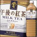キリン 午後の紅茶 ミルクティー1.5L×1ケース(全8本)【1500ml】【ペットボトル】【KIRIN】【キリンビバレッジ】【飲料】【ソフトドリンク】【dcp】