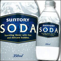 【送料無料】サントリー ソーダ350ml×2ケース(全48本)