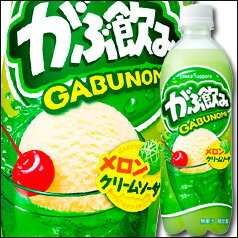 【送料無料】ポッカサッポロ がぶ飲みメロンクリームソーダ500ml×1ケース(全24本)【pokka】【sapporo】