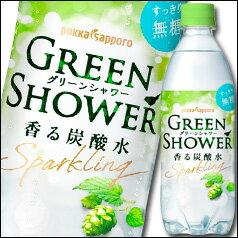ポッカサッポロ グリーン シャワー
