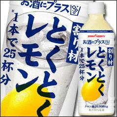 ポッカサッポロ お酒にプラスとくとくレモン500ml×1ケース(全12本)