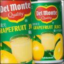 【送料無料】デルモンテ グレープフルーツジュース190g×2ケース(全60本)【Del monte】【キッコーマン飲料】【Kikkoman】【ソフトドリンク】