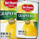 【送料無料】デルモンテ グレープフルーツジュース160g×2ケース(全60本)【Del monte】【キッコーマン飲料】【Kikkoman】【ソフトドリンク】