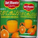 デルモンテ マンダリンオレンジジュース190g×2ケース(全60本)