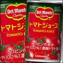 【送料無料】デルモンテ KTトマトジュース160g×2ケース(全40本)【to】【Del monte】【キッコーマン飲料】【Kikkoman】