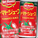 デルモンテ トマトジュース190g×1ケース(全30本)