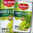 【送料無料】デルモンテ ホワイトグレープジュース160g×2ケース(全60本)【Del monte】【キッコーマン飲料】【Kikkoman】【ソフトドリンク】