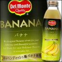 【送料無料】デルモンテ バナナ26% 750ml×2ケース(全12本)【to】【Del monte】【キッコーマン飲料】【Kikkoman】