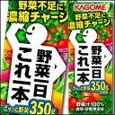 【送料無料】カゴメ 野菜一日これ一本200ml×2ケース(全48本)【to】【KAGOME】【野菜ジ