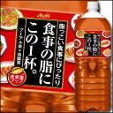 アサヒ 食事の脂にこの1杯。2L×1ケース(全6本)【2000ml】【ASAHI】【アサヒ飲料】