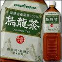 ポッカサッポロ 烏龍茶1.5L×1ケース(全8本)【to】【pokka】【sapporo】【ソフトドリンク】【中国茶】【ウーロン茶】