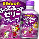 【送料無料】ポッカサッポロ Ribbonふってふってゼリーグレープ ボトル缶275g×1ケース(全24本)【pokka】【sapporo】【ソフトドリンク】