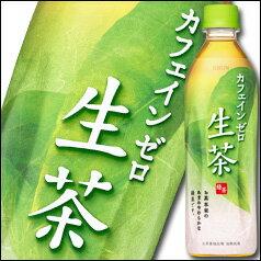 【送料無料】キリン カフェインゼロ生茶500ml×48本入(2ケース)【to】【KIRIN】【キリンビバレッジ】【やさしさ生茶】【日本茶】【緑茶】